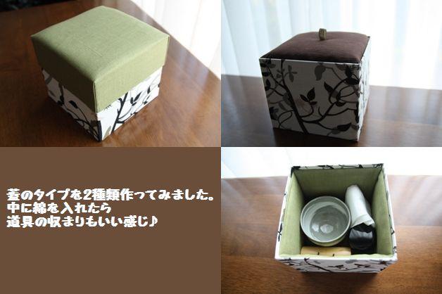 お茶道具箱.jpg